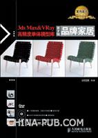 (特价书)3ds Max&VRay高精度单体模型库.第2辑,品牌家居