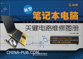 新型笔记本电脑关键电路维修图册