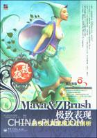 (特价书)Maya&ZBrush极致表现:影视仿真建模实战剖析