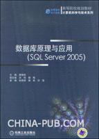 数据库原理与应用(SQL Server 2005)