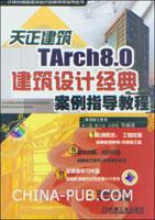天正建筑TArch8.0建设设计经典案例指导教程