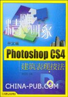 精雕细琢中文版Photoshop CS4建筑表现技法