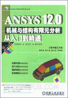 ANSYS 12.0机械与结构有限元分析从入门到精通