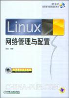Linux网络管理与配置