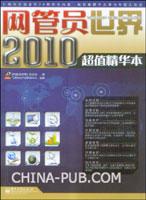 网管员世界2010超值精华本