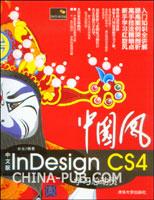 中国风--中文版InDesign CS4学习总动员