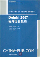Delphi 2007程序设计教程