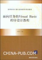 面向任务的Visual Basic程序设计教程