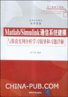 Matlab/Simulink通信系统建模与仿真实例分析学习辅导和习题详解