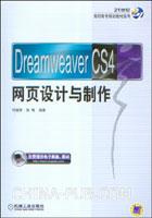 Dreamweaver CS4网页设计与制作