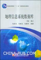 地理信息系统数据库(第二版)