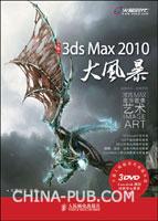 3ds Max 2010大风暴