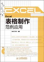 (特价书)Excel表格制作范例应用