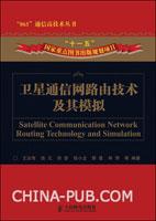 卫星通信网路由技术及其模拟