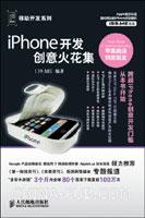 (特价书)iPhone开发创意火花集