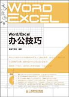 Word/Excel办公技巧