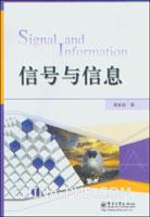 (特价书)信号与信息