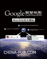 (特价书)智慧地图:Google Earth/Maps/KML核心开发技术揭秘