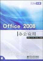 (特价书)iLike苹果Office 2008办公应用