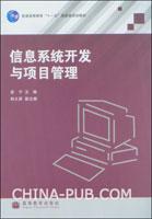 信息系统开发与项目管理