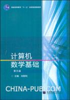 计算机数学基础(第三版)