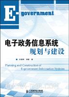 电子政务信息系统规划与建设