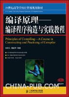 编译原理--编译程序构造与实践教程