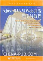 Ajax,RIA与Web开发程序员教程