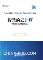 (特价书)智慧的云计算:物联网发展的基石