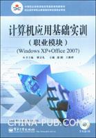 计算机应用基础实训(职业模块)(Windows XP+Office 2007)