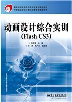 动画设计综合实训(Flash CS3)