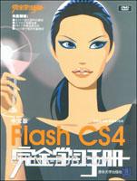 中文版Flash CS4完全学习手册