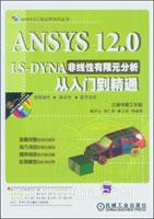ANSYS 12.0 LS-DYNA非线性有限元分析从入门到精通