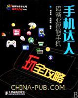 (特价书)手机达人:诺基亚智能手机玩全攻略