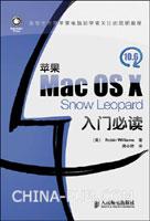 (特价书)苹果Mac OS X 10.3 Snow Leopard入门必读