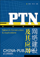PTN网络建设及其应用