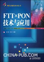 FTTx PON技术与应用