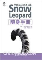 (特价书)苹果Mac OS X 10.6 Snow Leopard随身手册
