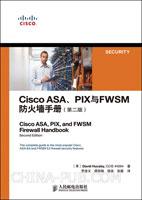 Cisco ASA、PIX与FWSM防火墙手册(第二版)