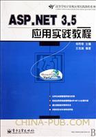 (特价书)ASP.NET 3.5应用实践教程