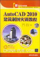 AutoCAD 2010建筑制图实训教程