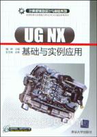 UG NX基础与实例应用