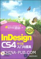 InDesign CS4中文版入门与提高