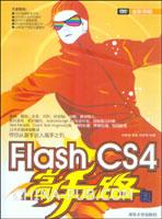 Flash CS4高手之路