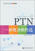 [特价书]PTN--IP化分组传送(新版2次印刷)