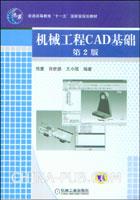 机械工程CAD基础(第2版)