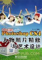 (特价书)iLike职场Photoshop CS4人物照片精修与艺术设计