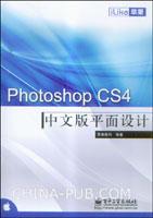 (特价书)iLike苹果Photoshop CS4中文版平面设计
