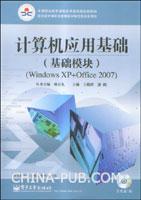 计算机应用基础(基础模块)(Windows XP+Office 2007)