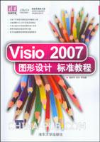 Visio 2007图形设计标准教程